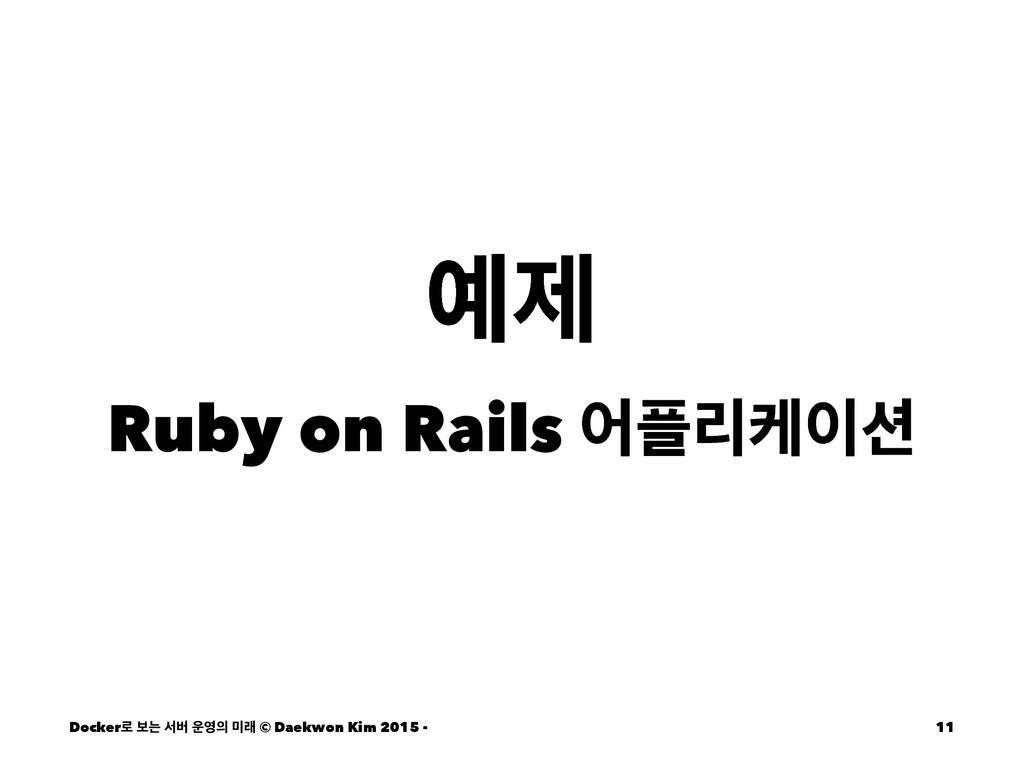 ઁ Ruby on Rails যܻா Docker۽ ࠁח ࢲߡ  ې © ...