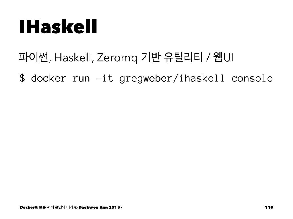 IHaskell ॆ, Haskell, Zeromq ӝ߈ ਬܻ౭ / ਢUI $ d...