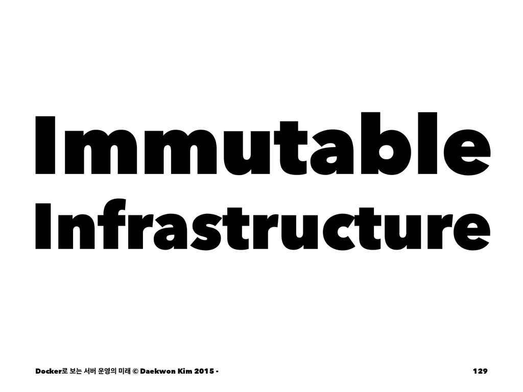 Immutable Infrastructure Docker۽ ࠁח ࢲߡ  ې ©...