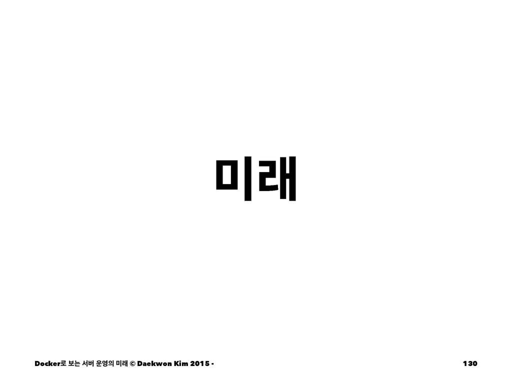ې Docker۽ ࠁח ࢲߡ  ې © Daekwon Kim 2015 - 130
