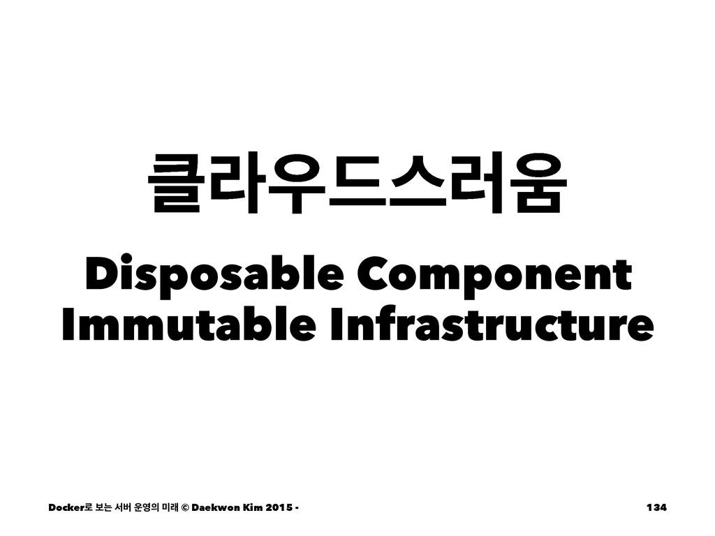 ۄ٘झ۞ Disposable Component Immutable Infrastr...