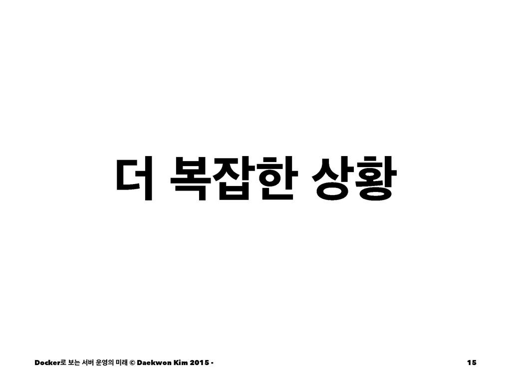 ؊ ࠂೠ ട Docker۽ ࠁח ࢲߡ  ې © Daekwon Kim 201...