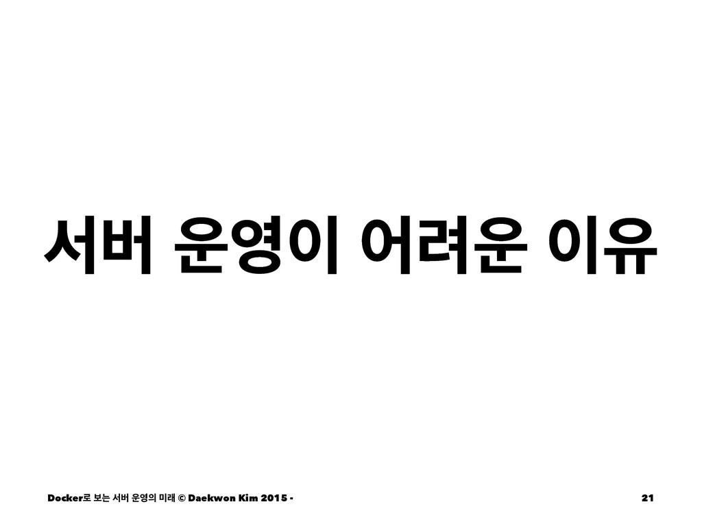 ࢲߡ  য۰ ਬ Docker۽ ࠁח ࢲߡ  ې © Daekwon Ki...