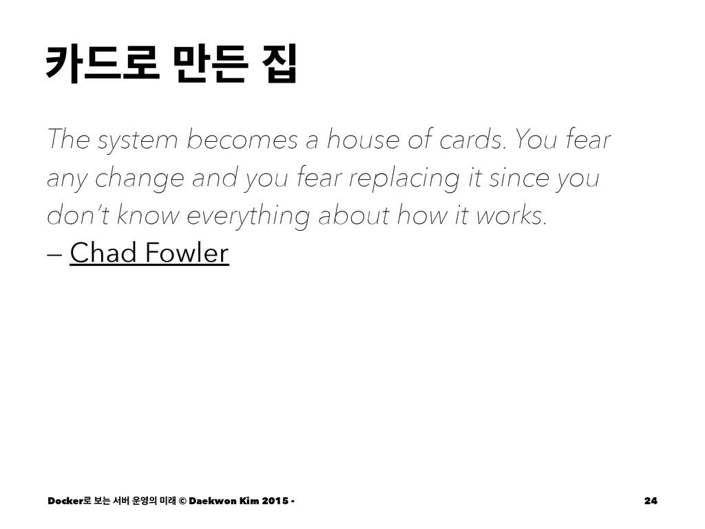 ٘۽ ݅ٚ  The system becomes a house of cards. Y...