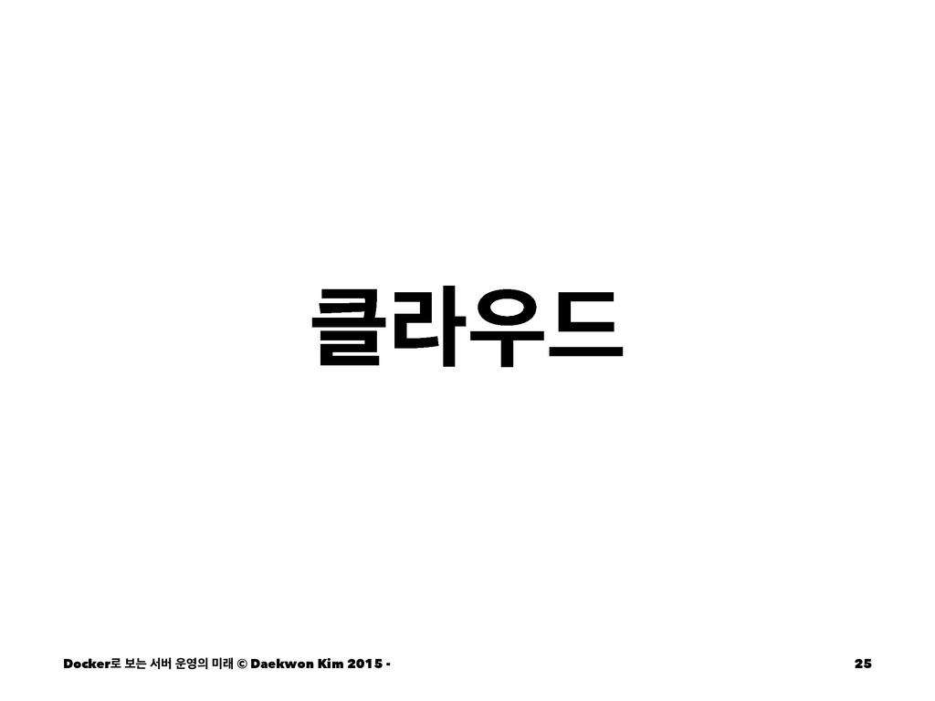 ۄ٘ Docker۽ ࠁח ࢲߡ  ې © Daekwon Kim 2015 - ...