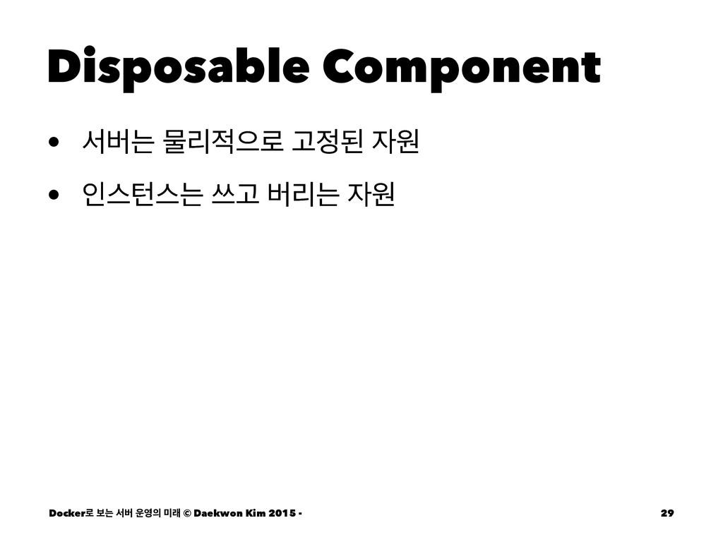 Disposable Component • ࢲߡח ޛܻਵ۽ Ҋػ ਗ • ੋझఢझח...