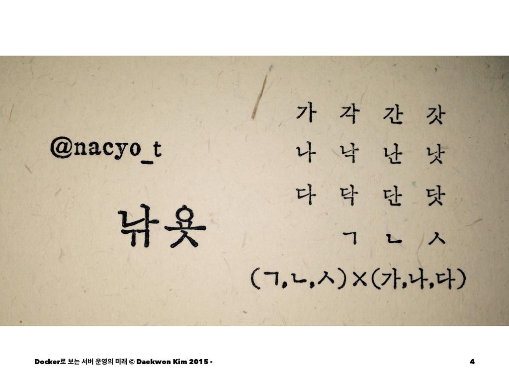 Docker۽ ࠁח ࢲߡ  ې © Daekwon Kim 2015 - 4