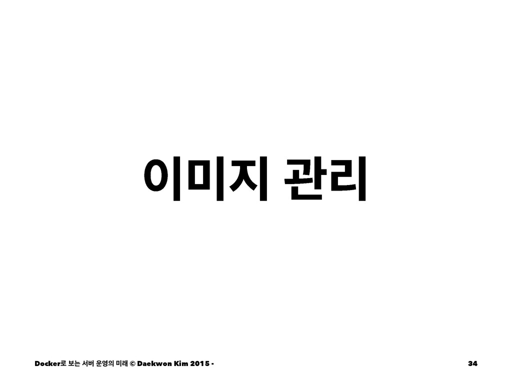  ҙܻ Docker۽ ࠁח ࢲߡ  ې © Daekwon Kim 2015 ...