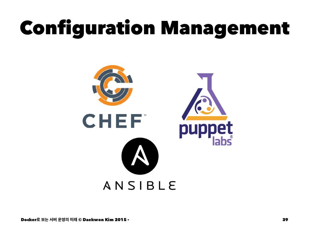 Configuration Management Docker۽ ࠁח ࢲߡ  ې ©...