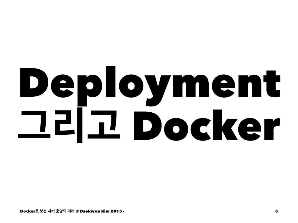 Deployment ӒܻҊ Docker Docker۽ ࠁח ࢲߡ  ې © Da...
