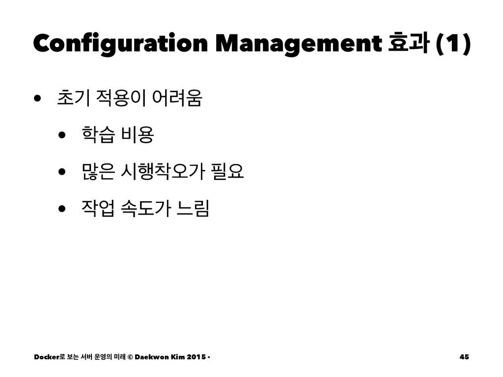 Configuration Management ബҗ (1) • ୡӝ ਊ য۰ • ...