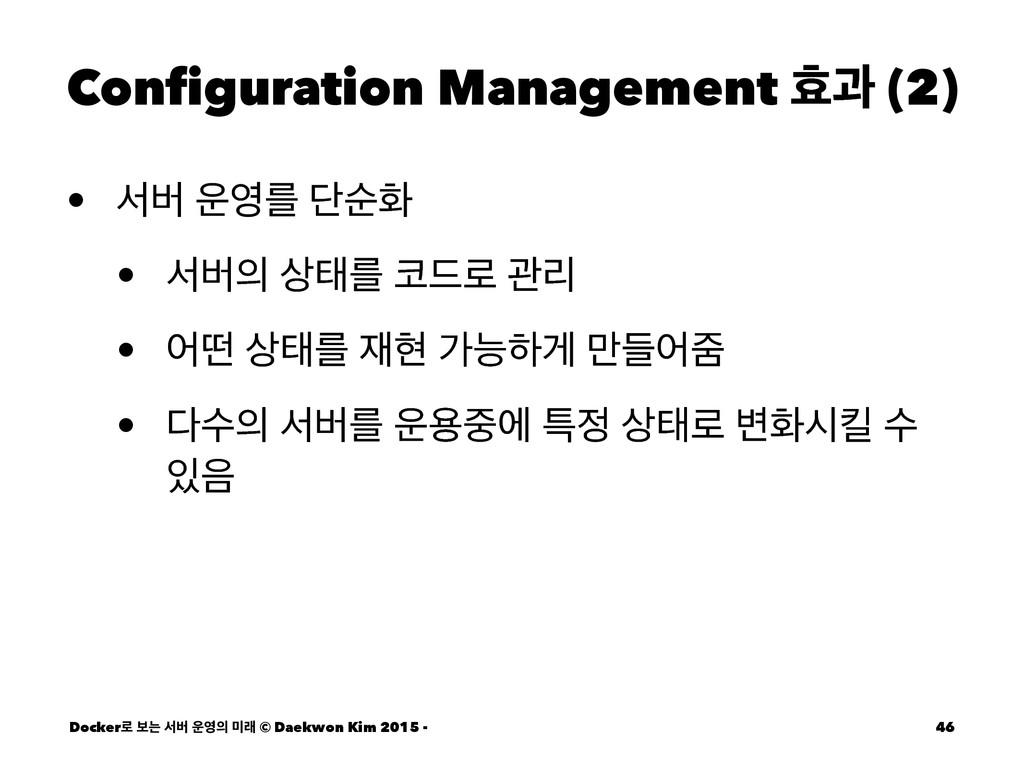 Configuration Management ബҗ (2) • ࢲߡ ܳ ױࣽച • ...