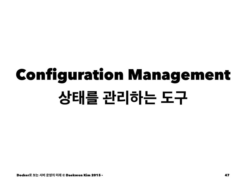 Configuration Management కܳ ҙܻೞח بҳ Docker۽ ࠁח...