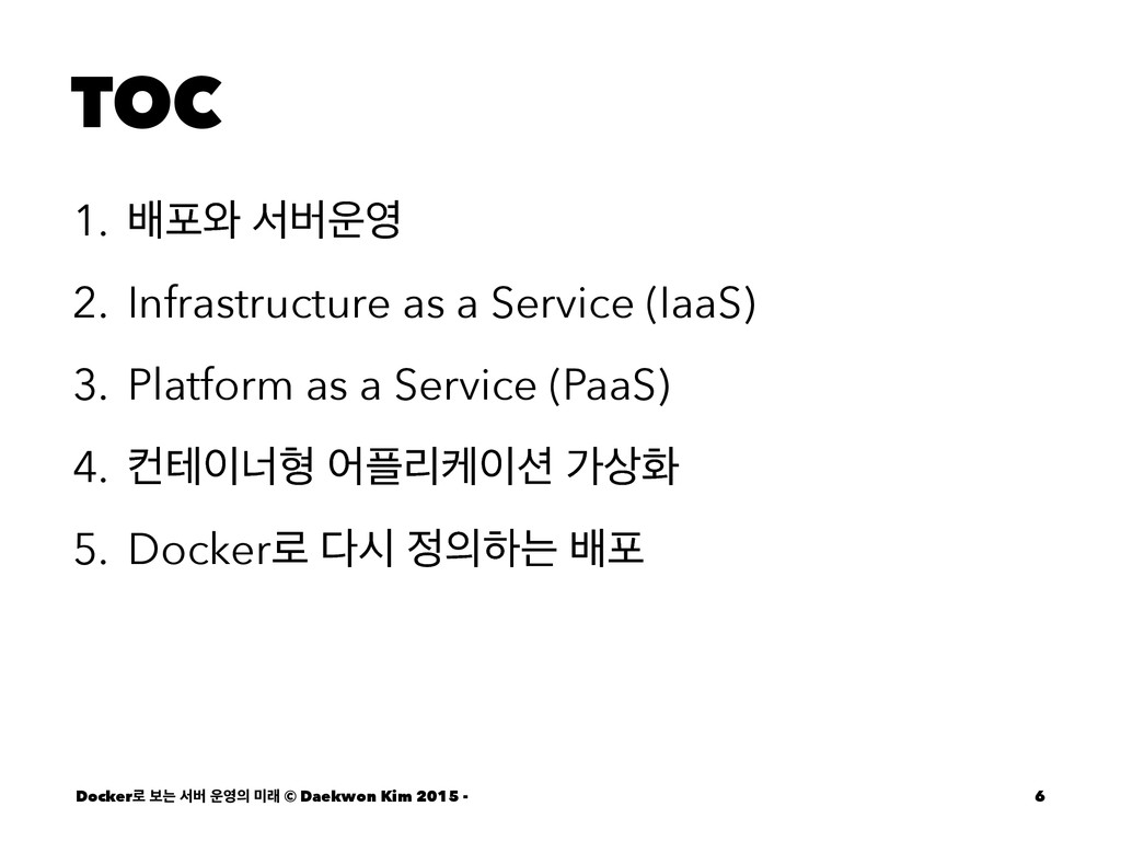 TOC 1. ߓನ৬ ࢲߡ 2. Infrastructure as a Service ...