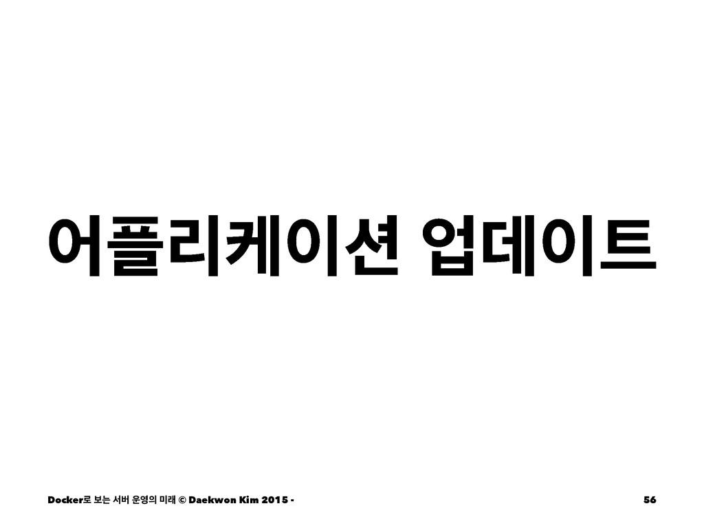 যܻா সؘ Docker۽ ࠁח ࢲߡ  ې © Daekwon Kim ...