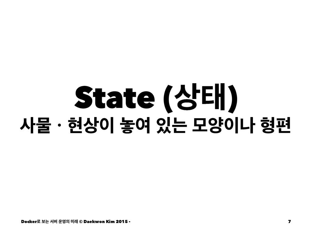 State (క) ޛǁഅ ֬ৈ ח ݽনա ഋಞ Docker۽ ࠁח ࢲߡ ...
