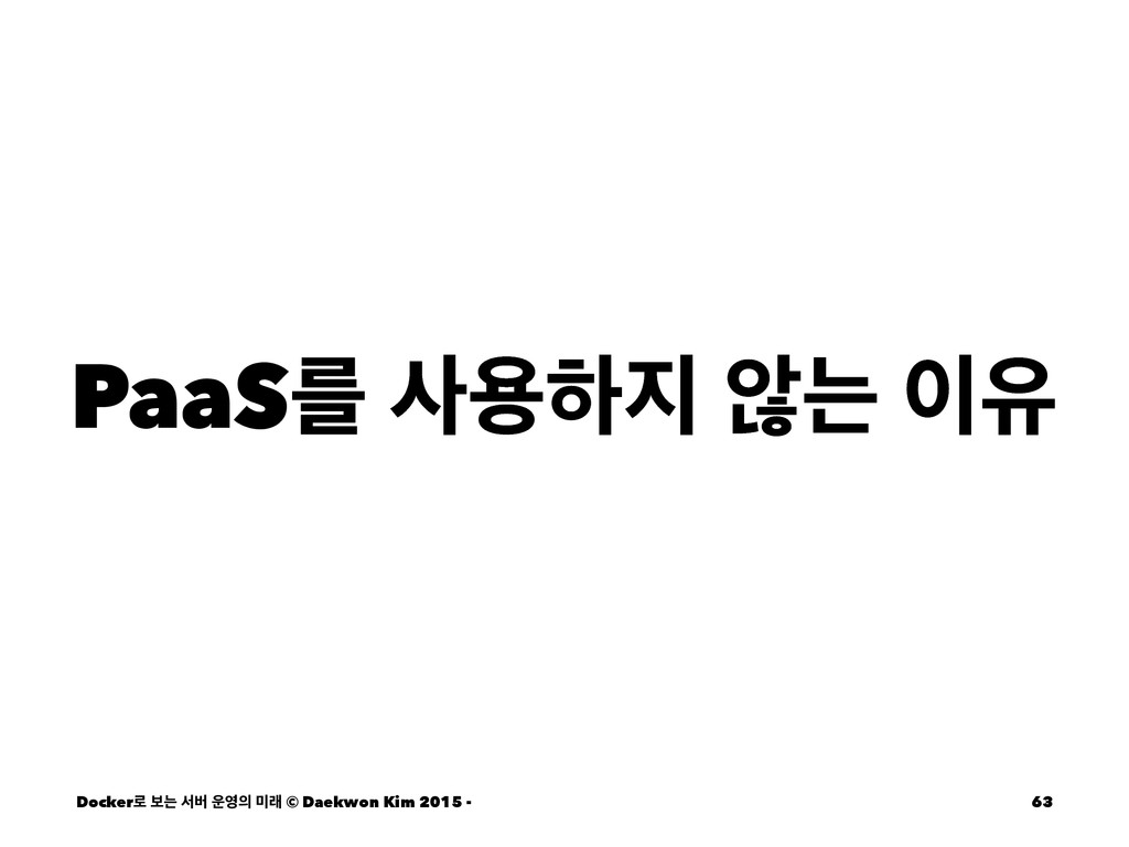 PaaSܳ ਊೞ ঋח ਬ Docker۽ ࠁח ࢲߡ  ې © Daekwon...