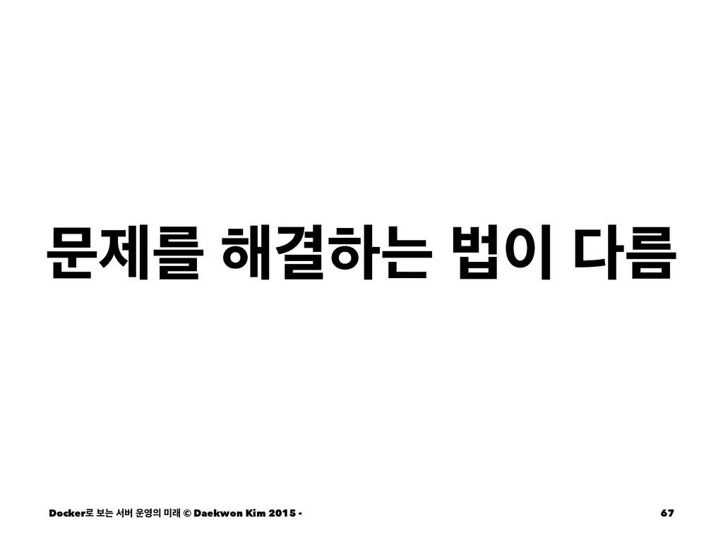 ޙઁܳ ೧Ѿೞח ߨ ܴ Docker۽ ࠁח ࢲߡ  ې © Daekwon K...