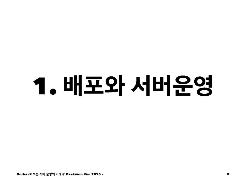 1. ߓನ৬ ࢲߡ Docker۽ ࠁח ࢲߡ  ې © Daekwon Kim ...