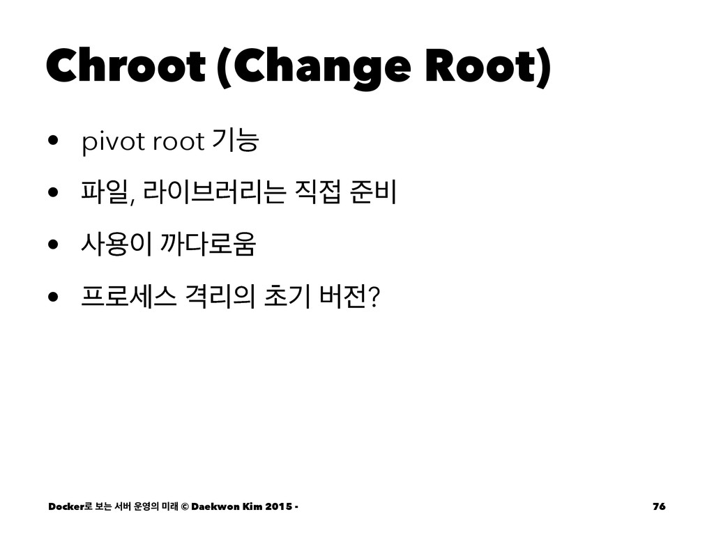 Chroot (Change Root) • pivot root ӝמ • ੌ, ۄ࠳۞...