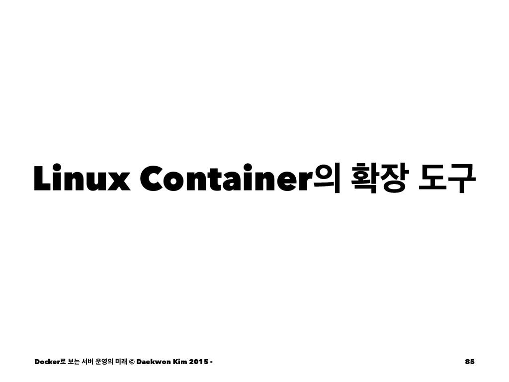 Linux Container ഛ بҳ Docker۽ ࠁח ࢲߡ  ې © D...