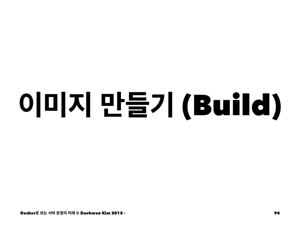  ٜ݅ӝ (Build) Docker۽ ࠁח ࢲߡ  ې © Daekwon ...