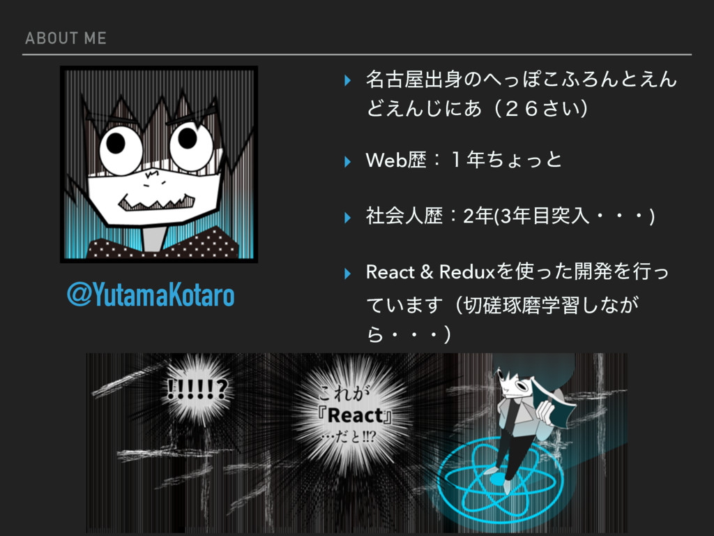 ABOUT ME @YutamaKotaro ▸ ໊ݹग़ͷͬΆ͜;ΖΜͱ͑Μ Ͳ͑Μ͡ʹ...