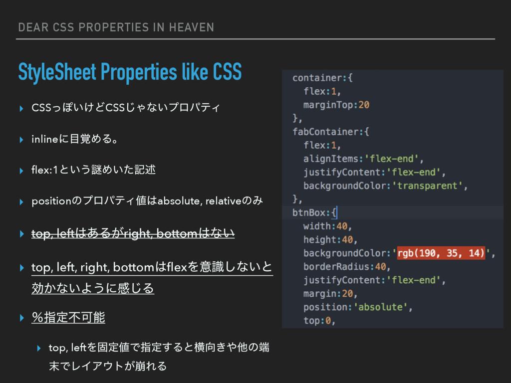 DEAR CSS PROPERTIES IN HEAVEN StyleSheet Proper...