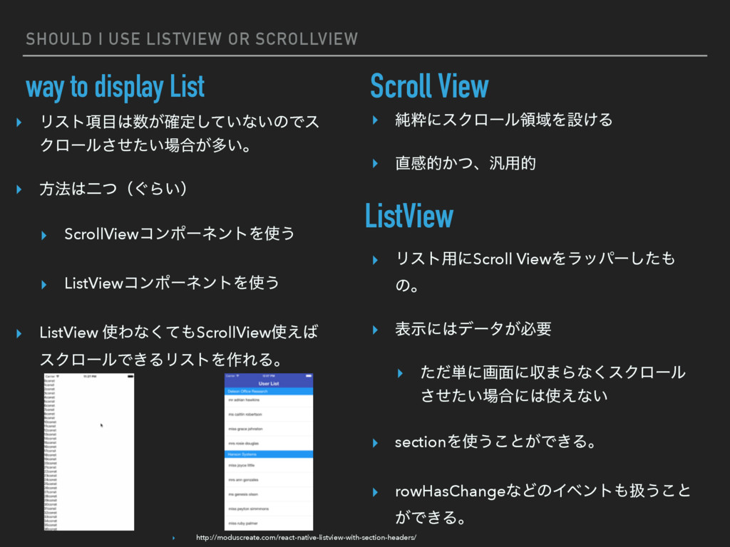 SHOULD I USE LISTVIEW OR SCROLLVIEW Scroll View...