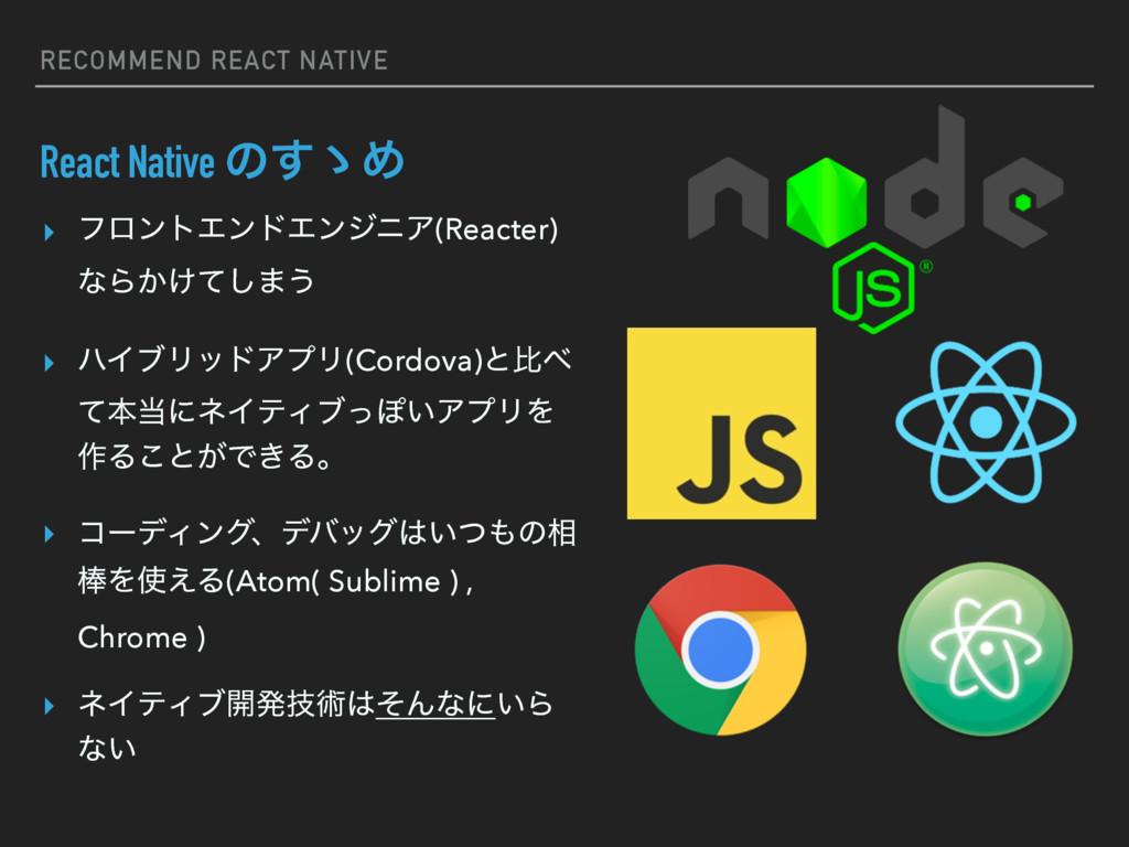 RECOMMEND REACT NATIVE React Native ͷ͢ʍΊ ▸ ϑϩϯτ...