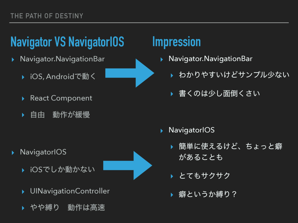 THE PATH OF DESTINY Navigator VS NavigatorIOS ▸...
