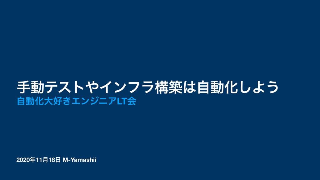 202011݄18 M-Yamashii खಈςετΠϯϑϥߏஙࣗಈԽ͠Α͏ ࣗಈԽେ...