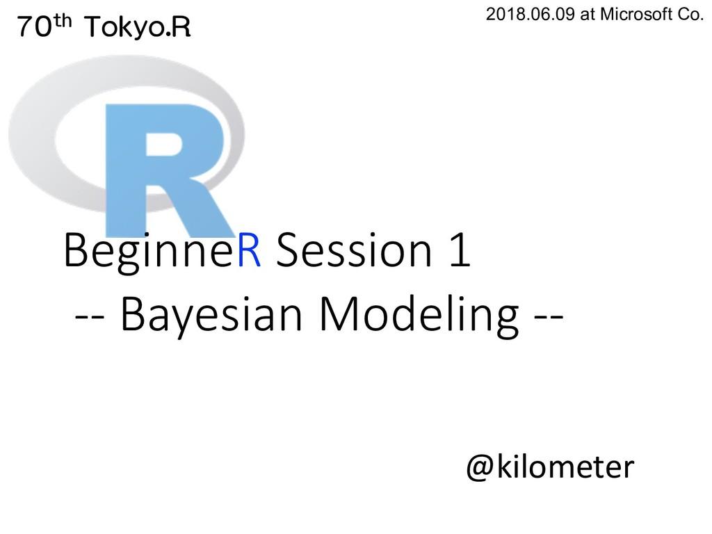 70th Tokyo.R @kilometer BeginneR Session 1 -- B...
