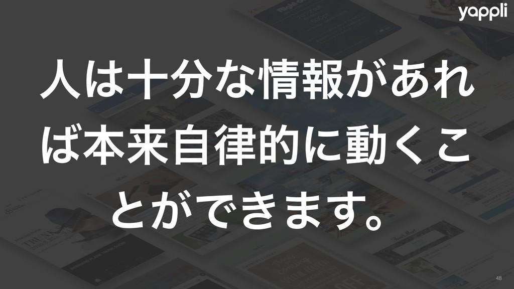 !48 ਓेͳใ͕͋Ε ຊདྷࣗతʹಈ͘͜ ͱ͕Ͱ͖·͢ɻ