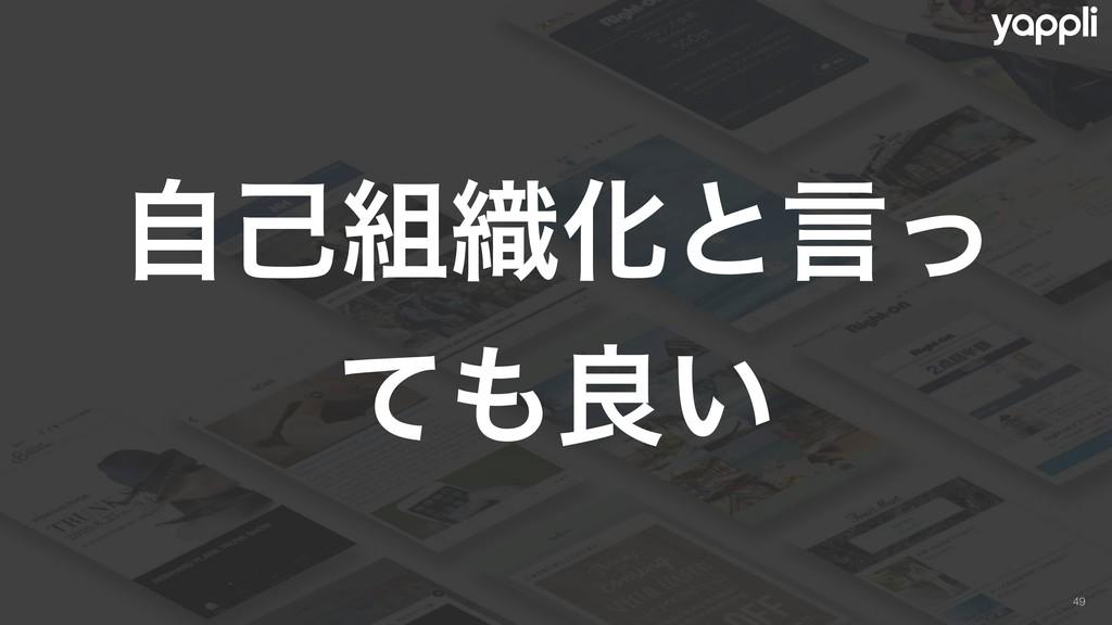 !49 ࣗݾ৫Խͱݴͬ ͯྑ͍