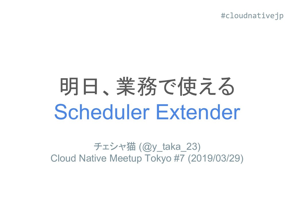 明日、業務で使える Scheduler Extender チェシャ猫 (@y_taka_23)...