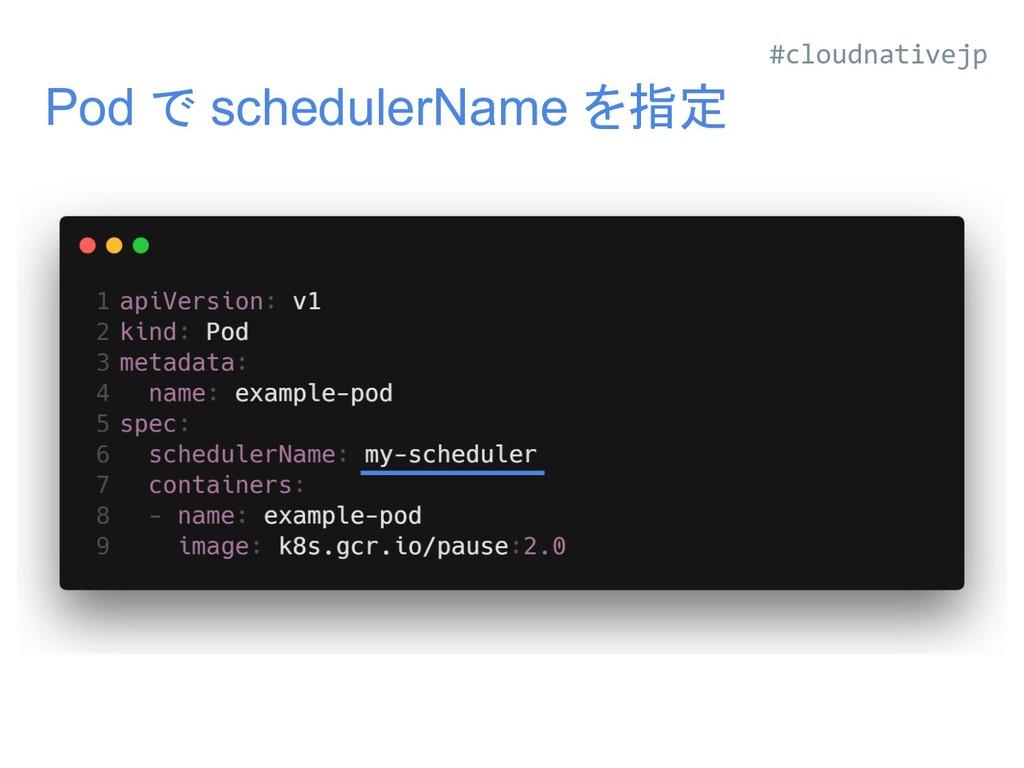 Pod で schedulerName を指定 #cloudnativejp