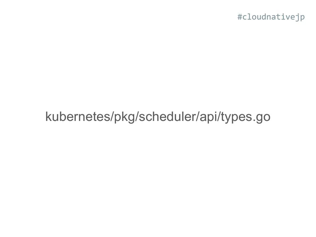 kubernetes/pkg/scheduler/api/types.go #cloudnat...