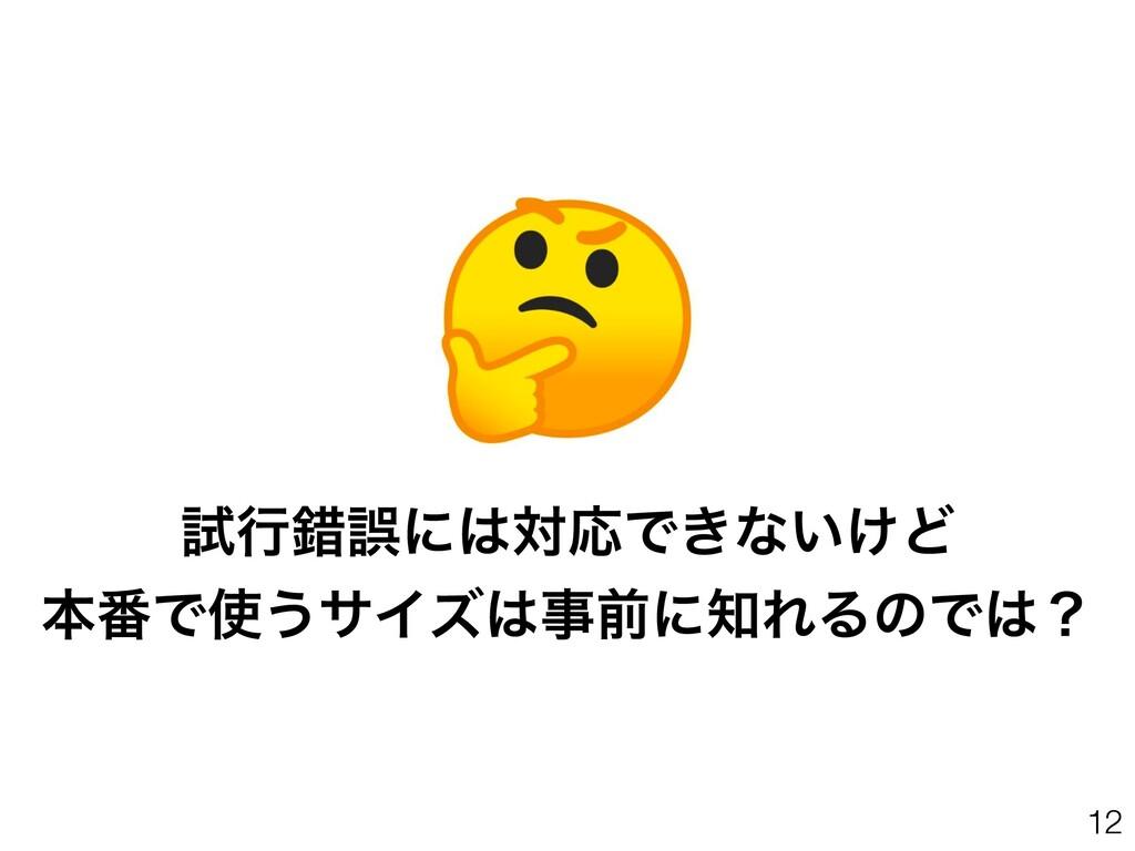 12 ࢼߦࡨޡʹରԠͰ͖ͳ͍͚Ͳ ຊ൪Ͱ͏αΠζલʹΕΔͷͰʁ