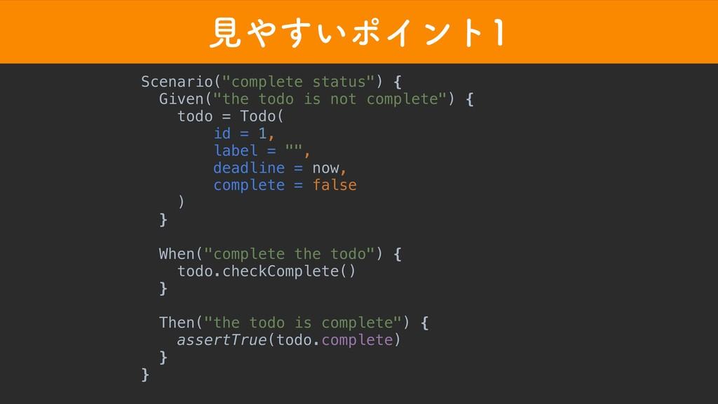 """ݟ͍͢ϙΠϯτ Scenario(""""complete status"""") { Given(""""..."""