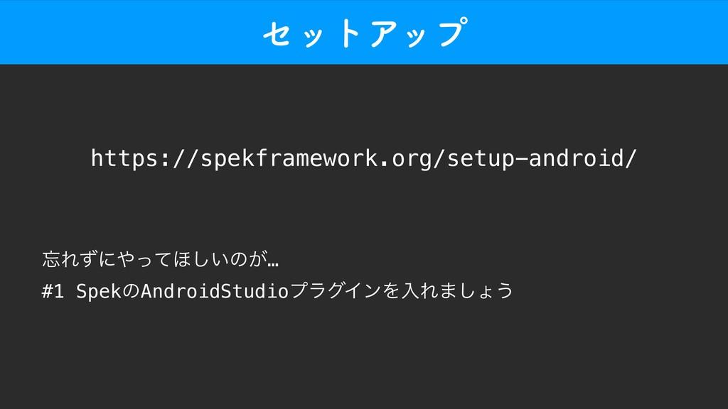 ηοτΞοϓ https://spekframework.org/setup-android/...