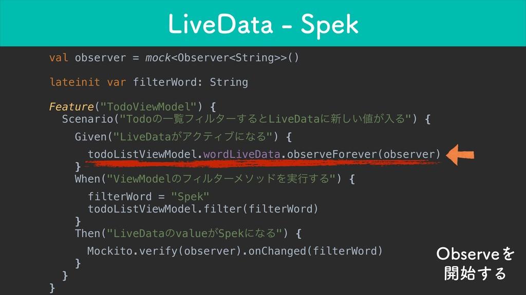 -JWF%BUB4QFL val observer = mock<Observer<St...