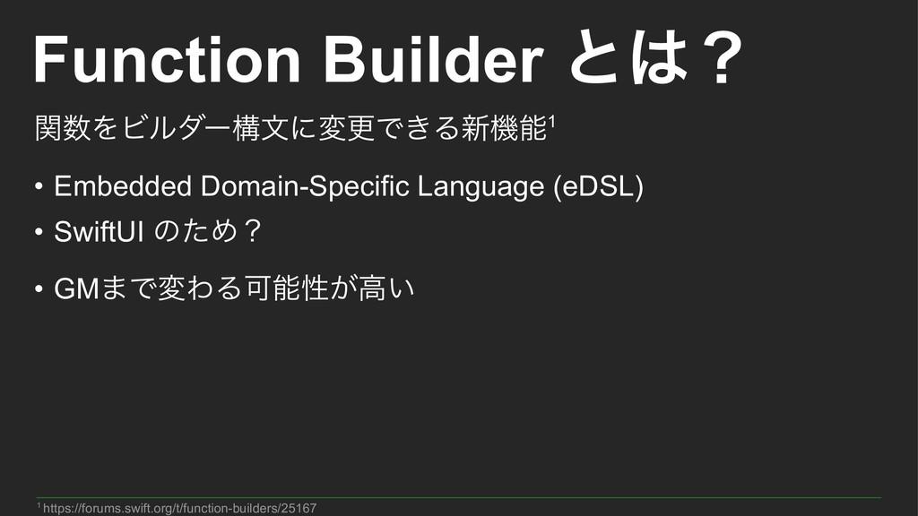 Function Builder ͱʁ ؔΛϏϧμʔߏจʹมߋͰ͖Δ৽ػ1 • Embe...