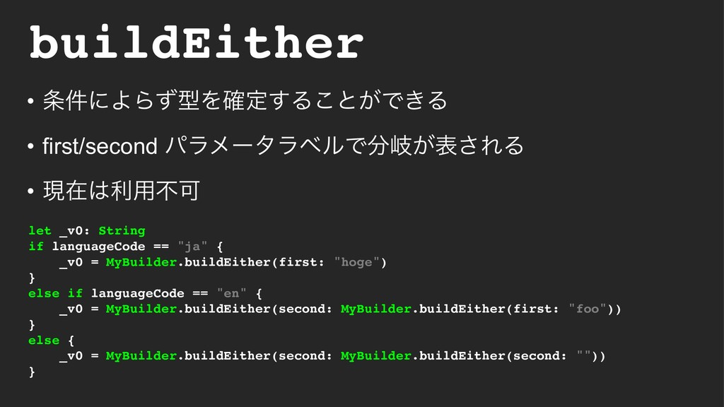buildEither • ݅ʹΑΒͣܕΛ֬ఆ͢Δ͜ͱ͕Ͱ͖Δ • first/second...
