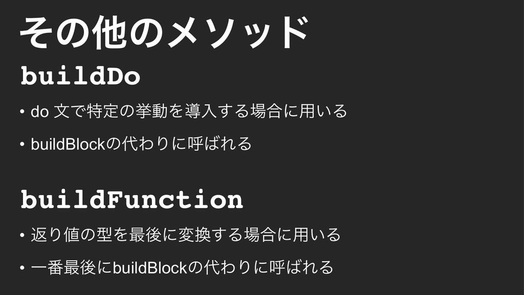 ͦͷଞͷϝιου buildDo • do จͰಛఆͷڍಈΛಋೖ͢Δ߹ʹ༻͍Δ • buil...