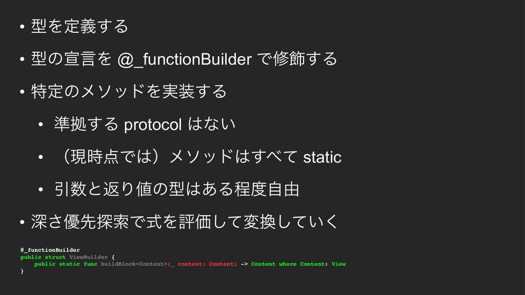 • ܕΛఆٛ͢Δ • ܕͷએݴΛ @_functionBuilder Ͱम০͢Δ • ಛఆͷϝ...