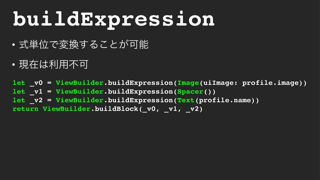 buildExpression • ࣜ୯ҐͰม͢Δ͜ͱ͕Մ • ݱࡏར༻ෆՄ let _...