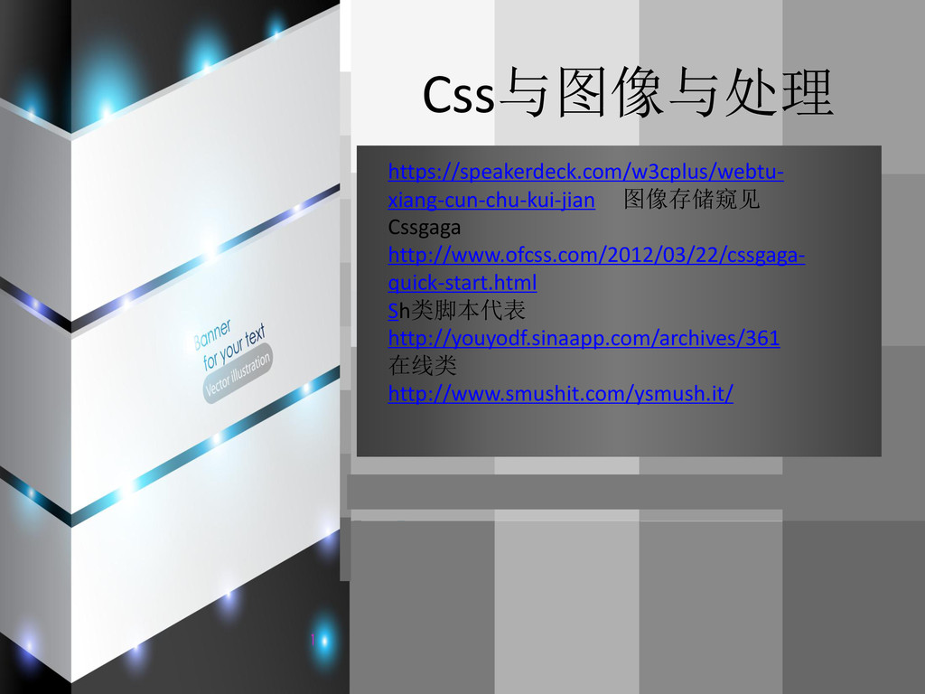 https://speakerdeck.com/w3cplus/webtu- xiang-cu...