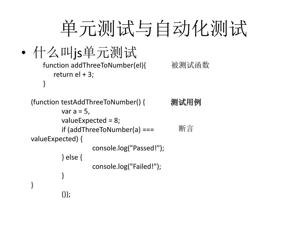 单元测试与自动化测试 • 什么叫js单元测试 function addThreeToNumbe...