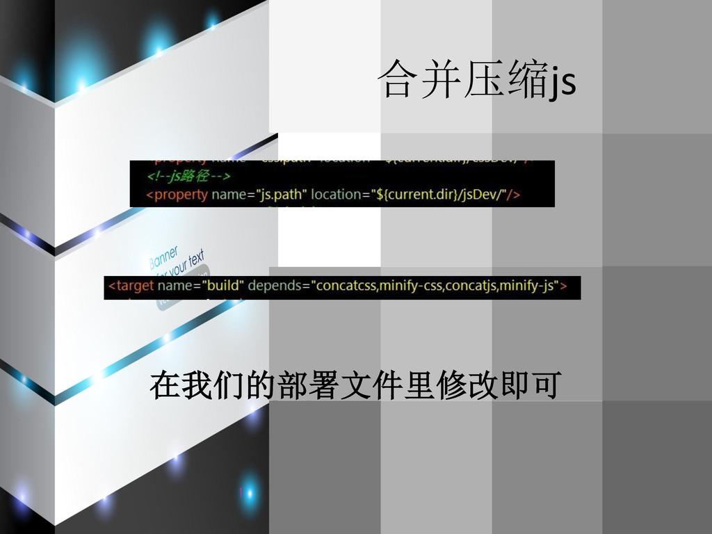 合并压缩js 在我们的部署文件里修改即可